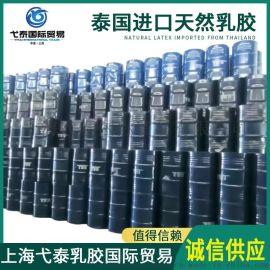 上海弋泰泰国乳胶,三棵树天然乳胶,黄春发天然乳胶