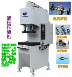 单柱落地式液压机:产品特点如下介绍
