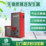 遼寧生物質鍋爐生產銷售 廠家供貨立式節能顆粒蒸汽機
