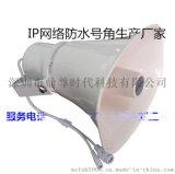 IP网络防水号角扬声生产厂家
