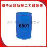 厂家直销椰子油脂肪酸二乙醇酰胺 洗洁精增稠剂