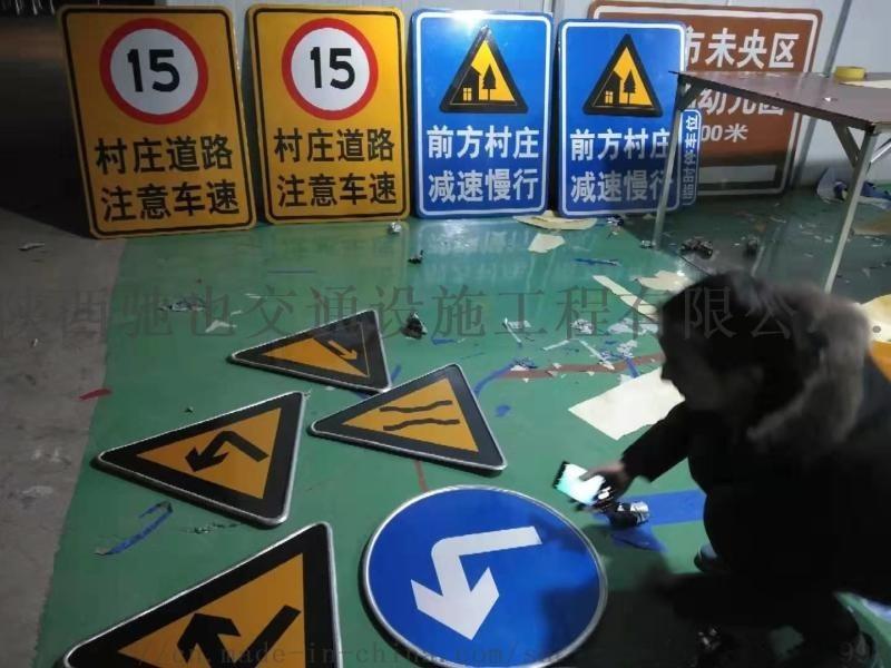 交通安全标志牌,道路反光标志牌,陕西驰也厂家生产