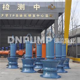 德能泵业500QZB-125立式潜水轴流泵雨水泵
