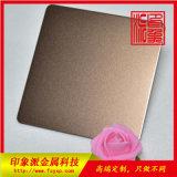 供應304打砂古銅色不鏽鋼彩色裝飾板