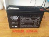 供应奥特多蓄电池12V7AH型号报价