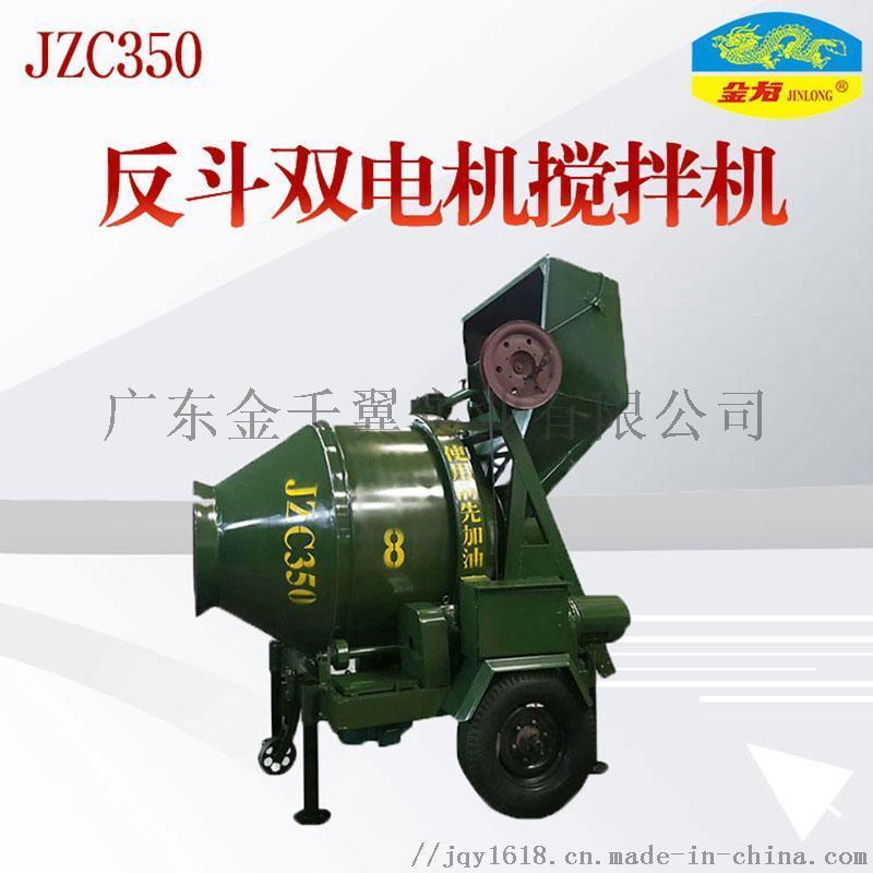 JZC350型 反斗双电机混凝土搅拌机
