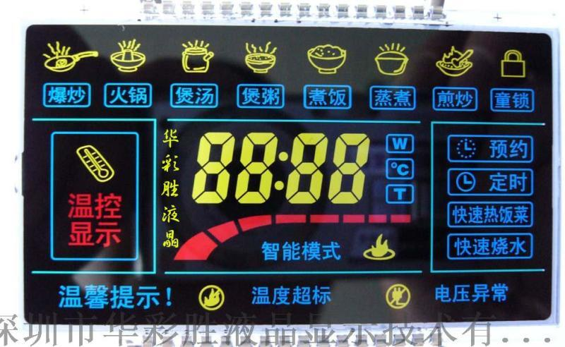 智慧電飯煲用LCD液晶顯示屏定製生產