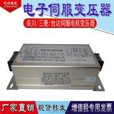 供应GST-4.5KW三相智能伺服驱动专用变压器