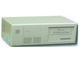 程控用户电话交换机(HJD-256型)
