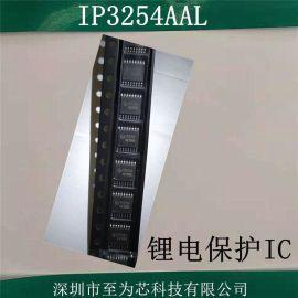 3 节/4 节串联用电池保护IC IP3254BAL IP3254AAV 多种版本可选