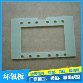 3240环氧板 耐高温绝缘板 环氧树脂玻纤板 电工电气绝缘材料加工