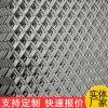 金屬衝壓防滑鋼板網 廠價批發鄭州重型鋼板網片 護欄網菱形鋼板網