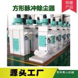 定制方型脉冲布袋除尘器     厂吸尘器  布袋脉冲除尘器