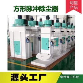 定制方型脉冲布袋除尘器   饲料厂吸尘器  布袋脉冲除尘器