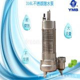 316L不锈钢潜水泵 不堵塞去污潜水泵 耐腐蚀 耐酸耐碱 硬度好