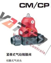 意大利FIP  CM/CP气动隔膜阀   紧凑式气动隔膜阀