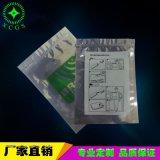 蘇州現貨批發防靜電包裝袋 抗靜電平口印刷袋 多尺寸選擇可定製