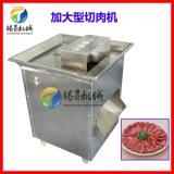 加大型立式新鲜猪肉切片切丝机 肉制品加工生产设备