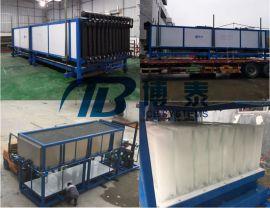 博泰制冷 直冷式块冰机 盐水块冰机 冰砖机 渔业食品加工适用