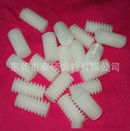精密塑胶蜗杆M0.6*¢8.8*17L*¢1.9 马达蜗杆 蜗轮蜗杆马达
