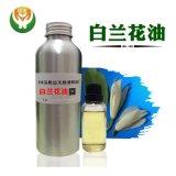 批發法國進口 白蘭花精油 白玉蘭精油 單方白蘭花油 白玉蘭油