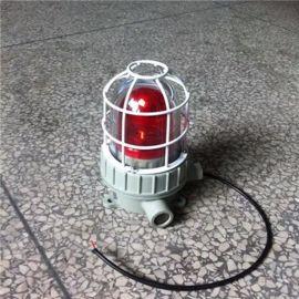 BBJ防爆声光报警器