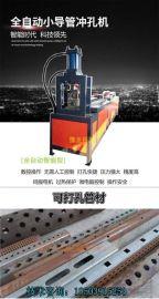 重庆涪陵数控小导管打孔机小导管冲孔机质量