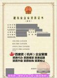 杭州公路工程施工资质代办成功案例