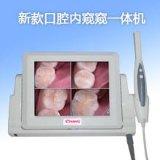 8寸高清CCD口腔内窥镜/口腔检测仪/牙科放大镜一体机