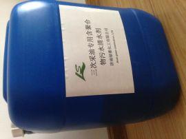 济南绿赛LS-BZ金属离子捕捉剂/重金属废水处理电镀,钢铁制造业**