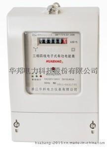 华邦 三相四线电子表 DTS866 2级 计度器