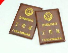 西安工作证会员证,证书制作,毕业证制作