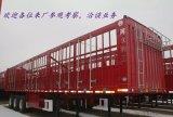 河北半挂车超轻型12米仓栅半挂车驹王销售部总经理 刘世冲 15028805522