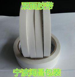 寧波雙面膠帶、寧波雙面膠、雙面膠帶批發、價格、定製