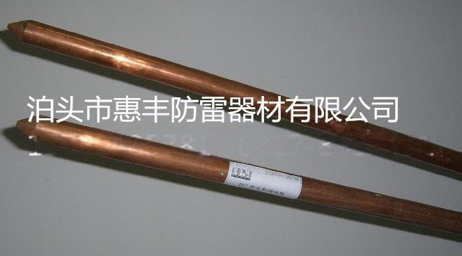 我厂  铜包钢接地棒可发货白城 延边朝鲜族自治州地区