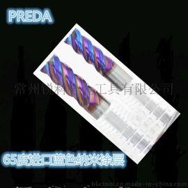 PREDA HRC65度德国进口超硬蓝色纳米涂层高速切削4刃钨钢铣刀