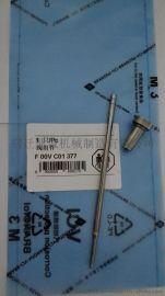 國產F00VC01377控制閥