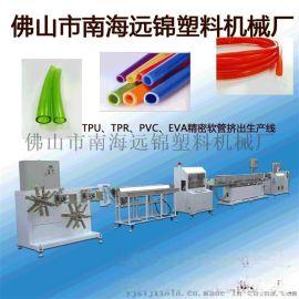 远锦塑机塑料单螺杆管材挤出机TPU,TPR,PVC,EVA精密软管挤出生产线