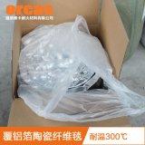 Orcas 奥卡 AK-22 覆铝箔陶瓷纤维毯