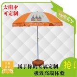 厂家直销48寸大型防晒户外遮阳伞 广告宣传伞 大太阳伞定制沙滩伞