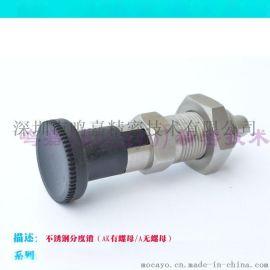 定制分度销旋钮柱塞SXYK16自锁型弹簧定位销销M10M12M16M20