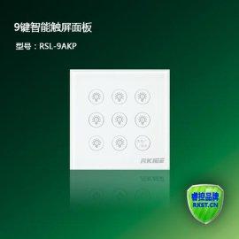 9键触摸智能面板 86型 智能照明系统可编程控制面板