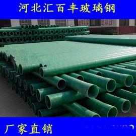 玻璃钢电缆管厂家河北玻璃钢工艺夹砂管道