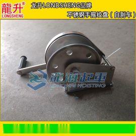 腐蝕環境不鏽鋼手動絞盤,不鏽鋼手動絞盤