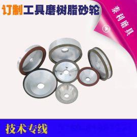 【可訂製】供應碗型杯形電鍍樹脂金剛石CBN砂輪磨刀機砂輪