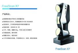 湖南长沙株洲湘潭手持三维扫描仪便携式3D扫描仪激光三维扫描仪天远三维FreeScan X5