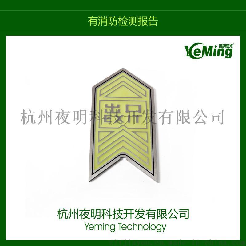 深圳地铁夜明蓄光自发光地面疏散导流标识