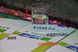 进口玻璃清洗剂原料聚合植物酯原装现货