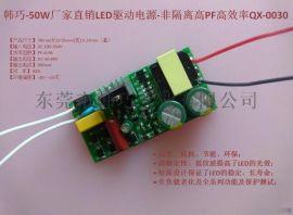 韩巧-50W厂家直销LED驱动电源-非隔离高PF高效率QX-0030
