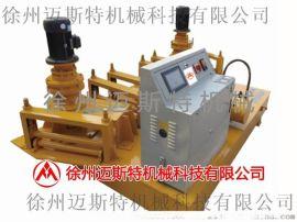 徐州迈斯特GL25A数控工字钢冷弯机